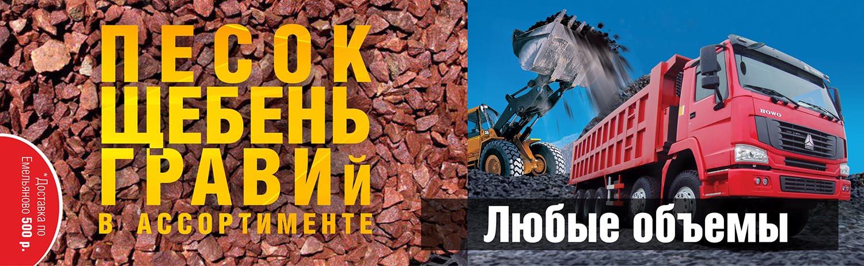 Щебень, Гравий, Песок в Емельяново